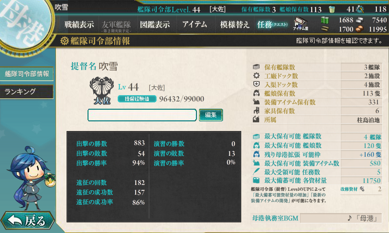 KanColle-160122-11373342.png